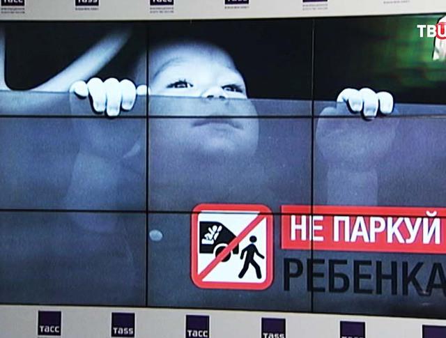 """Информационная кампания """"Не паркуй ребёнка"""""""