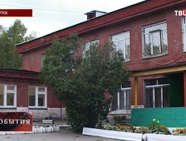Детский дом - интернат №1