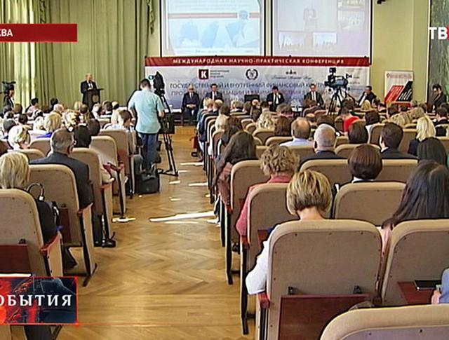 Международная конференция по финансовому контролю