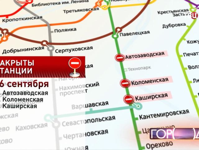Закрыты станции метро