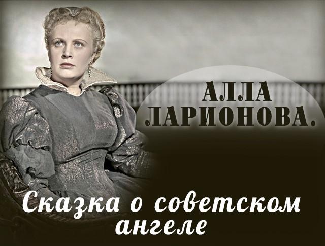 """Алла Ларионова. Сказка о советском ангеле"""