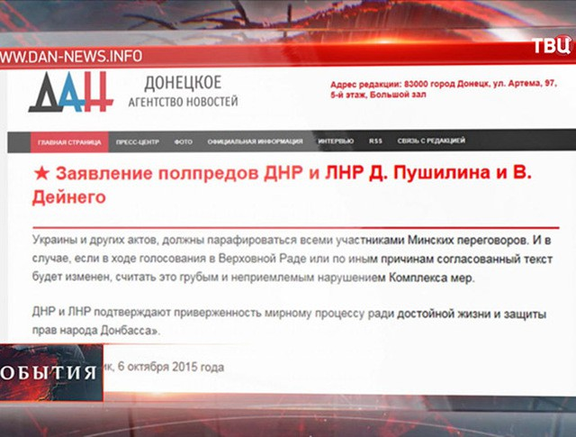 Заявление полпредов ДНР и ЛНР Д. Пушилина и В. Дейнего