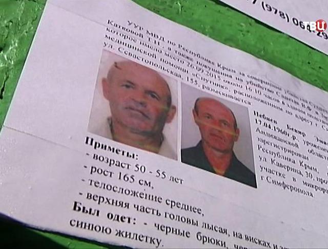 """Розыск """"симферопольского стрелка"""" Бекира Небиева"""