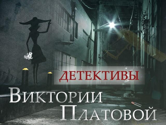 """Детективы Виктории Платовой. """"Победный ветер, ясный день"""""""