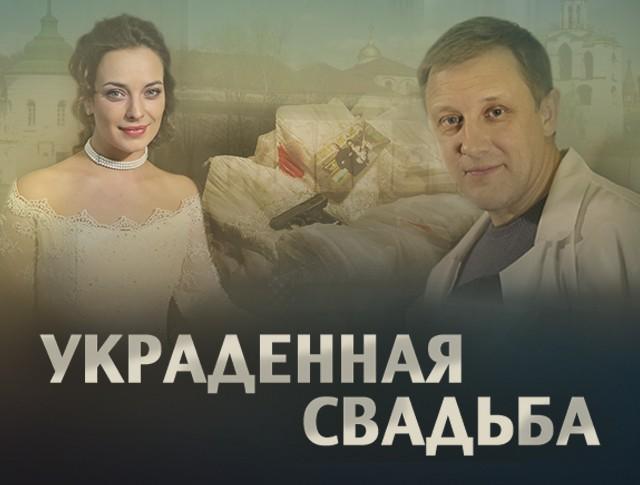 """""""Украденная свадьба"""""""