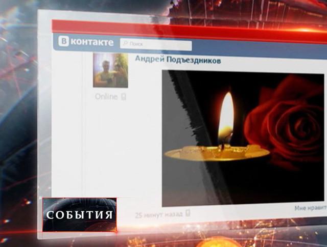 Пользователи соцсетей соболезнуют семьям погибших в катастрофе А321