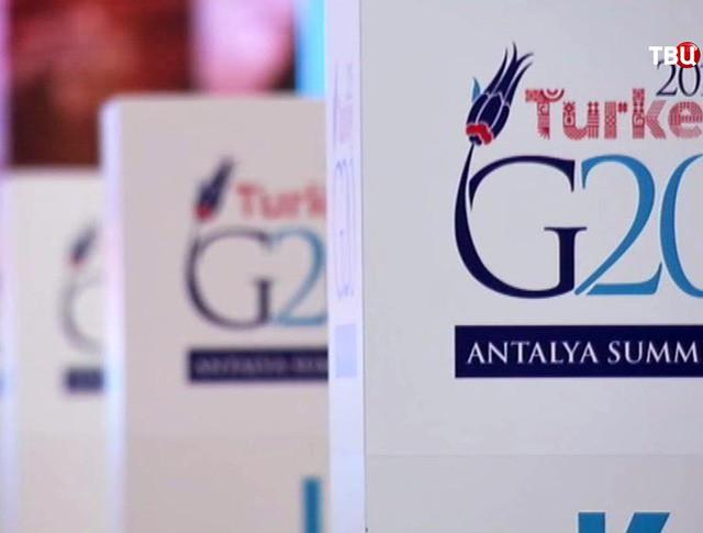 Cаммит G20 в Турции