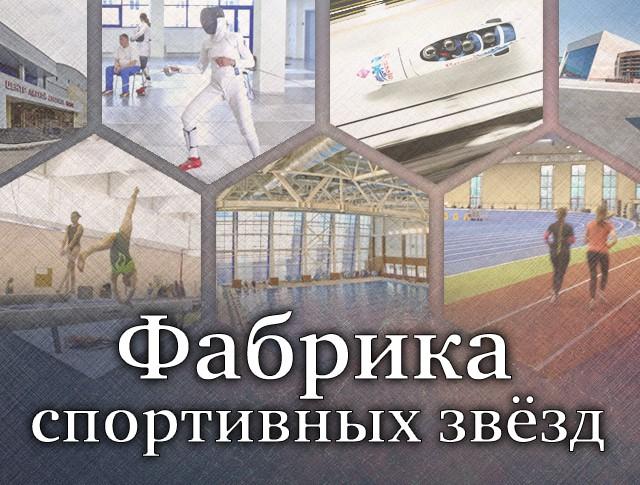 """""""Фабрика спортивных звёзд"""""""