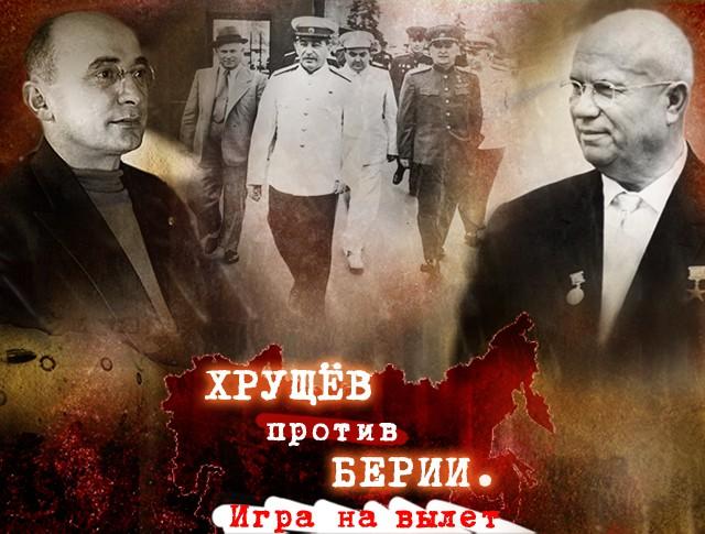"""""""Хрущёв против Берии. Игра на вылет"""""""