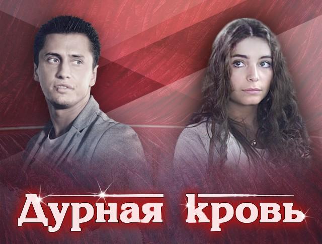 """""""Дурная кровь"""". 3-я и 4-я серии"""