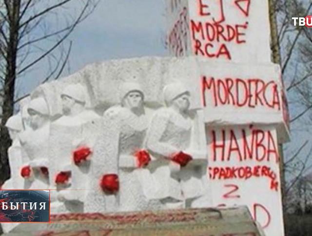 Оскверненный памятник Красной армии