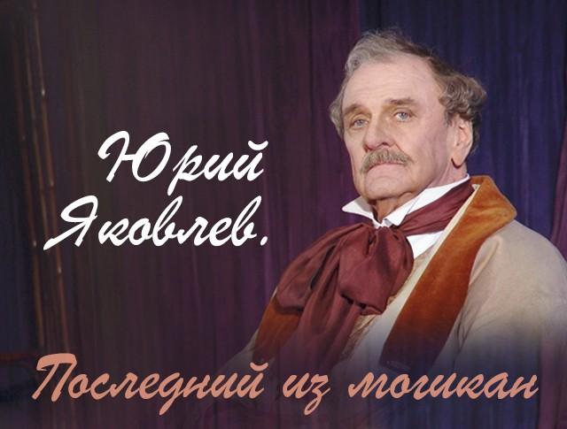 """Юрий Яковлев. Последний из могикан"""