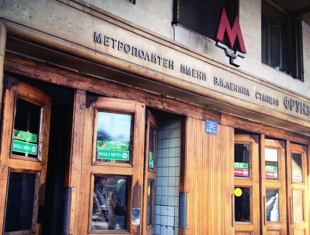 """Вестибюль станции метро """"Фрунзенская"""""""