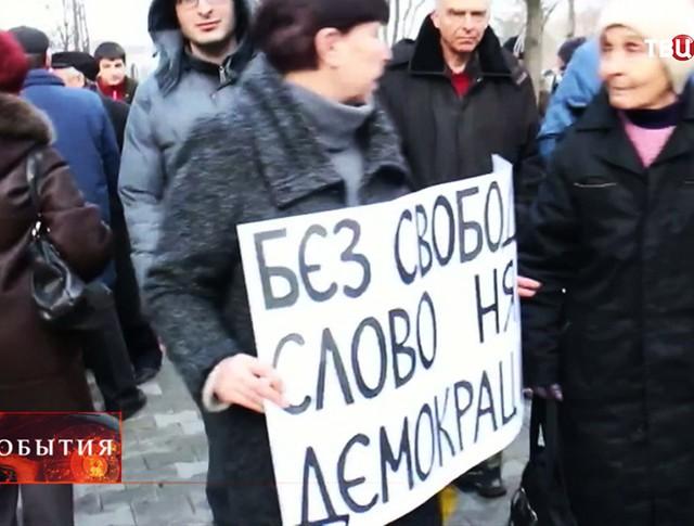 Митинг в Болгарии