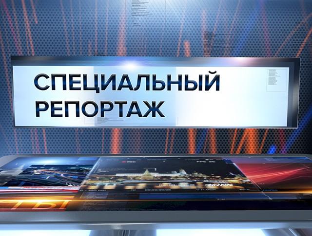 """Специальный репортаж """"Событий"""". """"Расстрел Европы"""""""