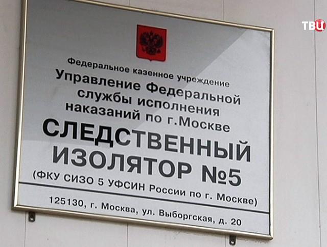 Московское СИЗО N5