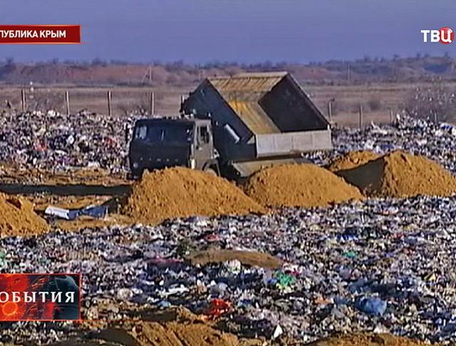 Мусорный полигон в Крыму