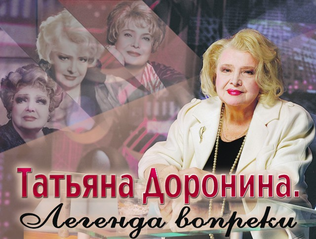 """""""Татьяна Доронина. Легенда вопреки"""""""