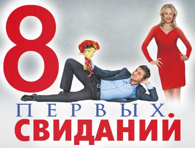 """""""8 первых свиданий"""""""