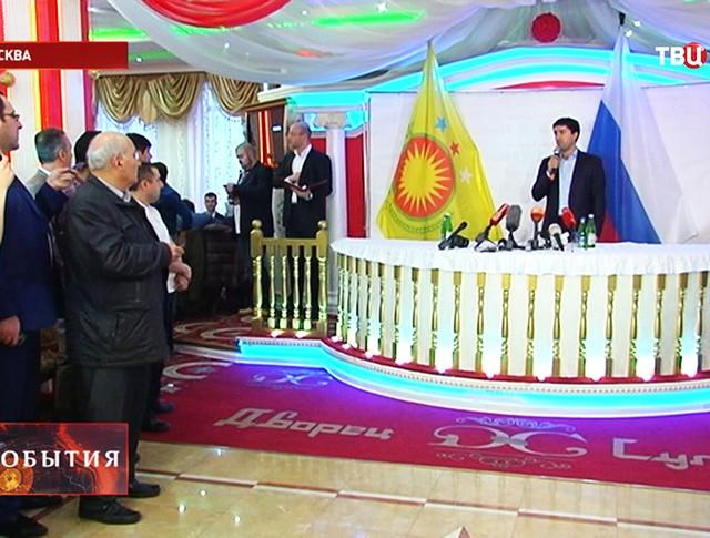 Представительство Сирийского Курдистана в Москве