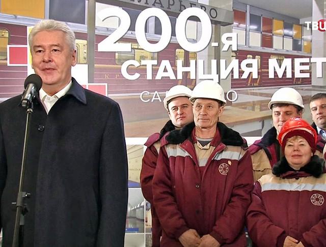 Сергей Собянин открывает станцию метро