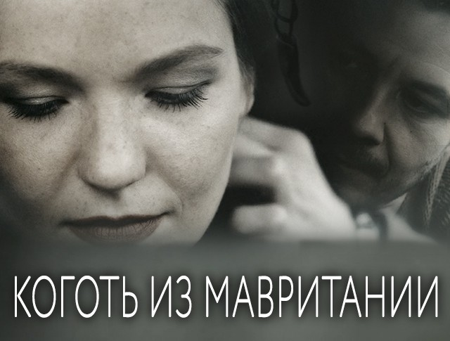 """""""Коготь из Мавритании"""""""