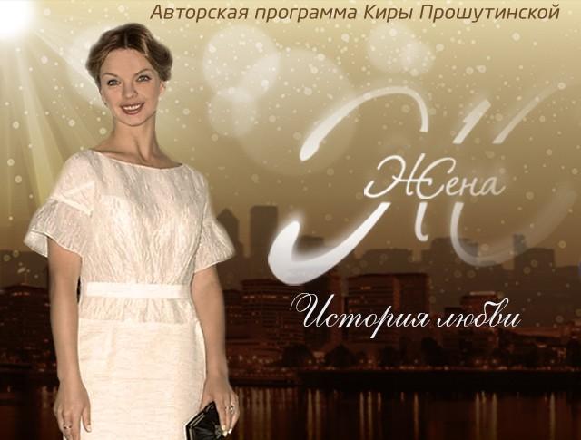 Жена. История любви. Алиса Гребенщикова