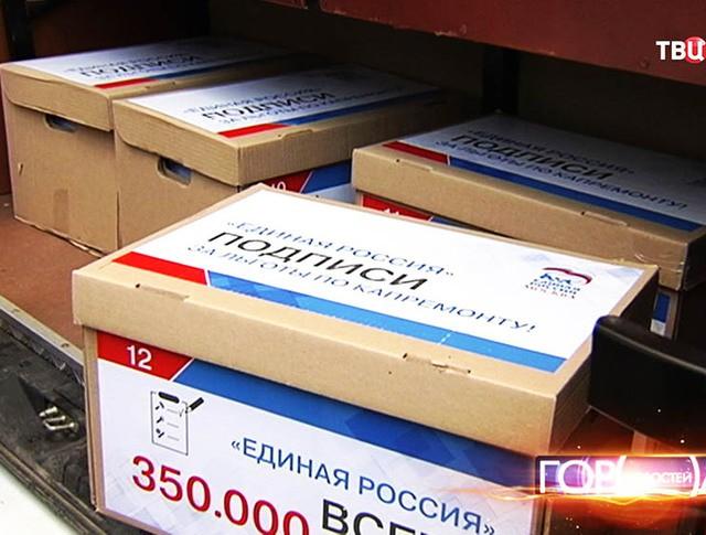 Подписи москвичей в поддержку законопроекта о льготах на капремонт