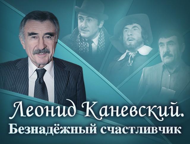 """""""Леонид Каневский. Безнадёжный счастливчик"""""""
