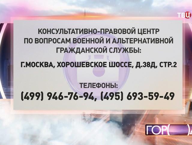 Телефоны консультативно-правового центра по вопросам призыва