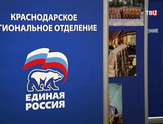 """Краснодарское региональное отделение """"Единой России"""""""