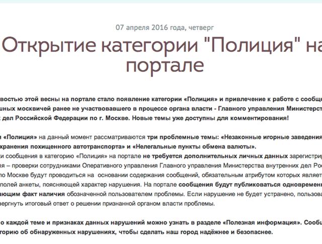 """Открытие категории """"Полиция"""" на портале """"Наш город"""""""