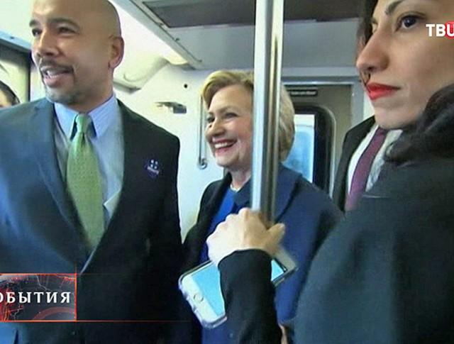 Хиллари Клинтон в метро Нью-Йорка
