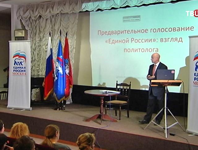 """Предварительное голосование """"Единой России"""": взгляд политолога"""