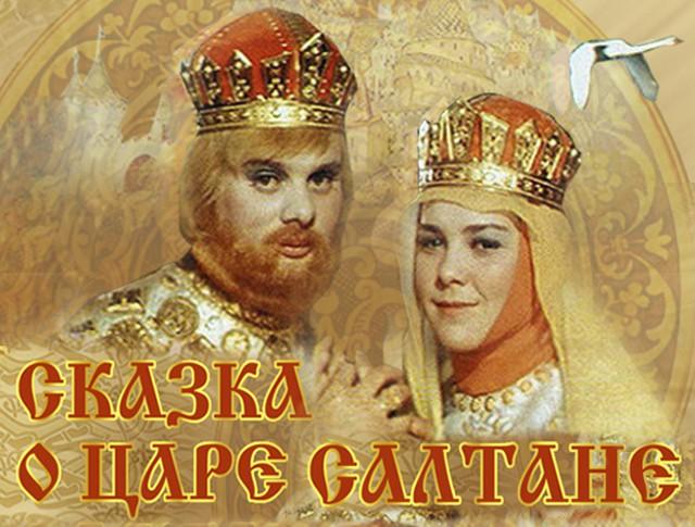 """Сказка о царе Салтане"""
