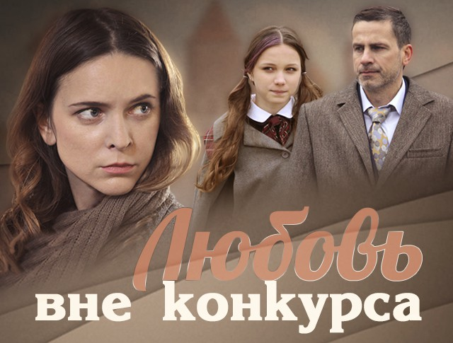 Русская мелодрама любовь вне конкурса