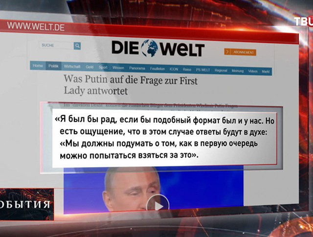 Сайт Die Welt