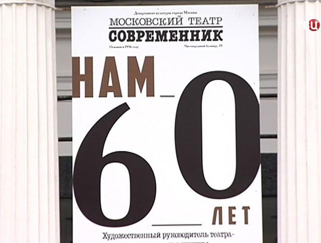"""Театру """"Современник"""" исполняется 60 лет"""