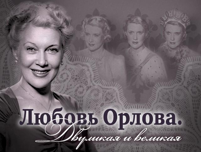 """""""Любовь Орлова. Двуликая и великая"""""""