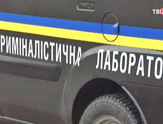 Криминалистическая лаборатория на Украине