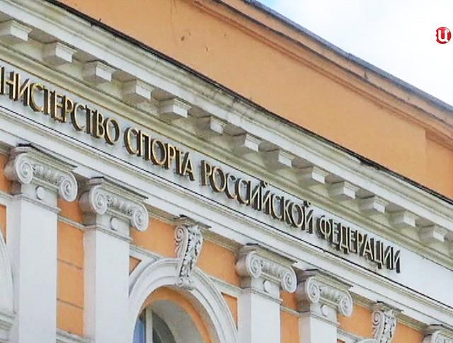 Министерство спорта РФ