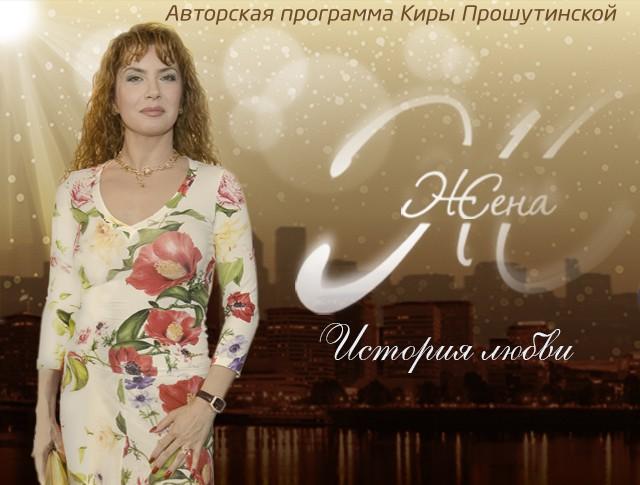 Жена. История любви. Вера Сотникова
