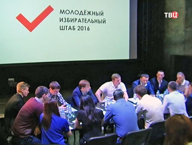 Молодежный избирательный штаб