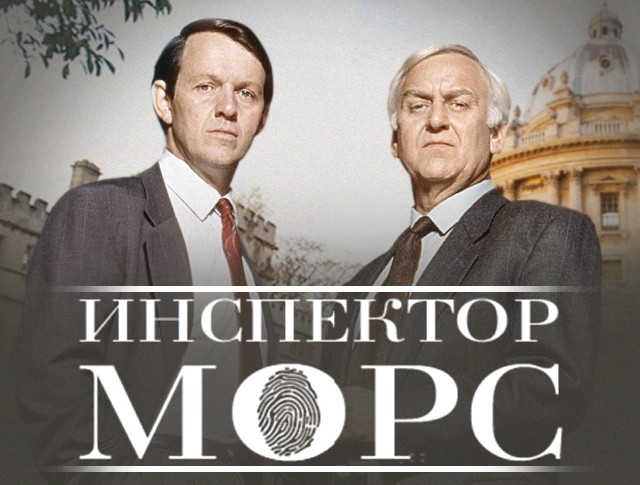 """Инспектор Морс. """"Обманный манёвр"""""""