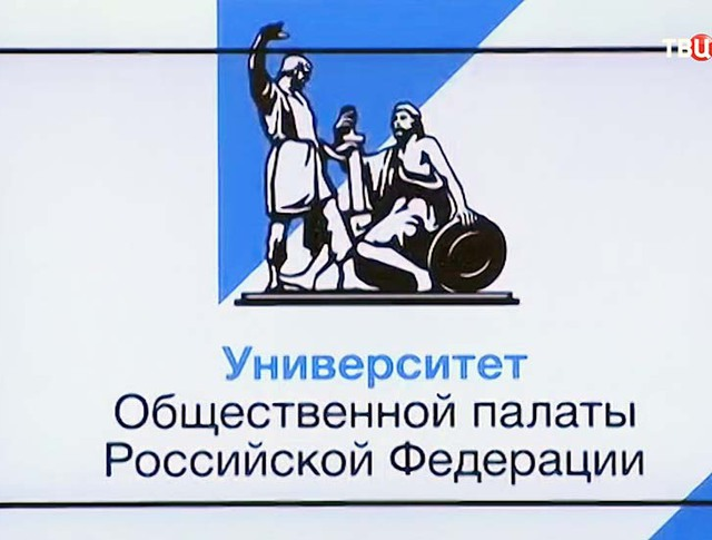 Университет Общественной палаты