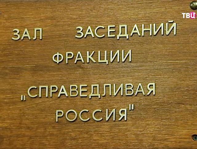 """Зал заседаний фракции """"Справедливая Россия"""""""