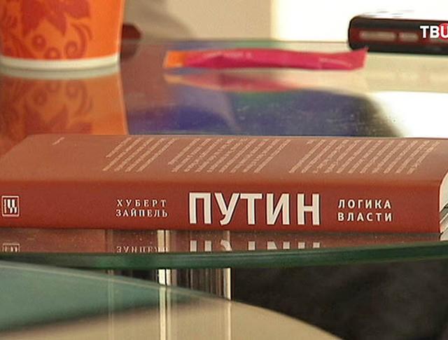 "Книга ""Путин"""