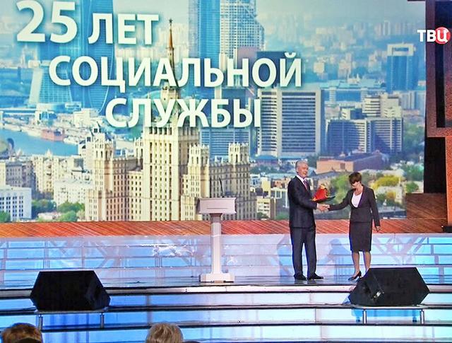 Сергей Собянин награждает выдающимся соцработников