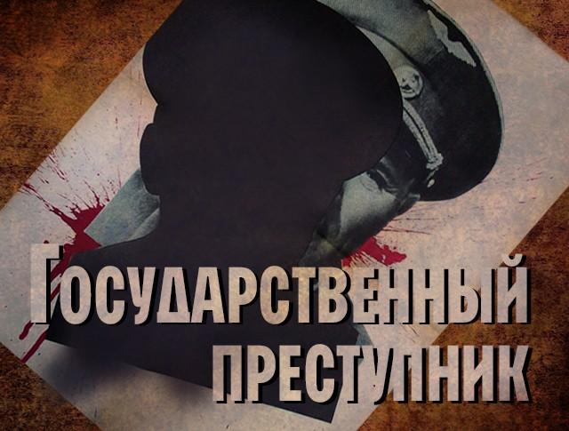 """""""Государственный преступник"""""""