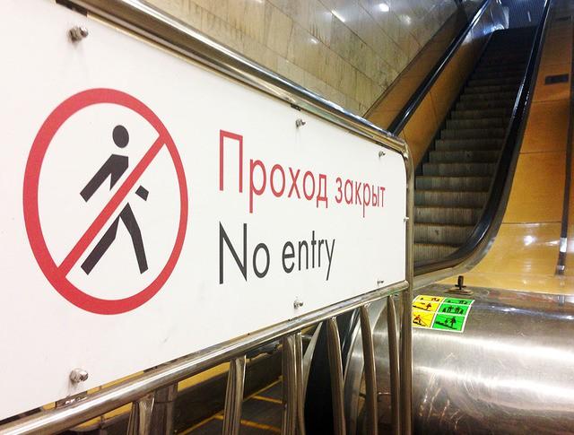 Вход в метро закрыт